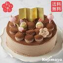 【ひなまつり ガトーショコラ 5号 クランチ入り】ひなまつりケーキ予約 送料無料 チョコレートケーキ...