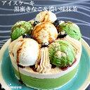【アイスケーキ 黒蜜きなこ&濃い味抹茶 4号(直径12cm)...