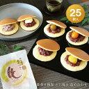 どら焼き『暁』 豪華6種類詰め合わせ25個入り老舗 お菓子 和菓子 和スイーツ ギフト