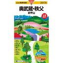 【ポイント13倍】しょうぶんしゃ 昭文社 山と高原地図2017 22 奥武蔵・秩父 (武甲山)品番: