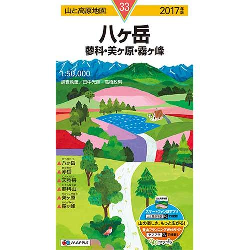 山と高原地図 八ヶ岳(蓼科・美ヶ原・霧ヶ峰) 2017