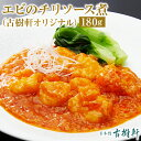 (冷凍)エビのチリソース煮(古樹軒オリジナル)180g | ...