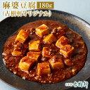 (冷凍)麻婆豆腐(古樹軒オリジナル)180g | 古樹軒 マ...