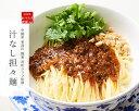 中國菜 老四川 飄香(ピャオシャン)「汁なし担々麺」 | 古...