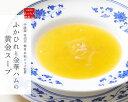 中國菜 老四川 飄香(ピャオシャン)「ふかひれと金華ハムの黄金スープ」200g