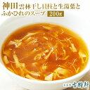 神田 雲林「干し貝柱と生湯葉とふかひれのスープ」200g |...