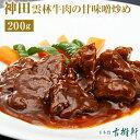 神田 雲林「牛肉の甘味噌炒め」200g | 古樹軒 高級 品