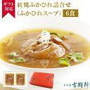 (常温)【ギフト】紅焼ふかひれ詰合せ 6食(ふかひれスープ)...