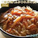 (常温)【ネコポス4個まで可】三絲群翅(ふかひれ丼の具)20...