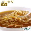 上海式散翅 500g | 古樹軒 高級 品 食材 食品 冷凍...