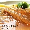 (常温)【訳あり】吉切鮫ふかひれ姿煮(尾びれ76g~) | 古樹軒 ふかひれ フカヒレ 中華料理 姿 姿煮 高級食材 ヨシキリ 吉切鮫 尾びれ 金糸 お試し 簡単 美味しい おいしい 送料無料