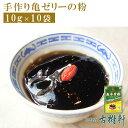 【レシピ付き】手作り亀ゼリーの粉 10g×10袋|古樹軒 食...