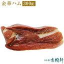 金華ハム 300g | 古樹軒 高級 品 食材 食品 金華火...