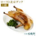 (冷凍)ロースト北京ダック 1羽 (約1.5kg) 古樹軒 食材 食品 本格 中華料理 カオヤー パーティ ステイホーム お家ご飯