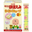 A Meiji smile easily cube x8 unit [free shipping]