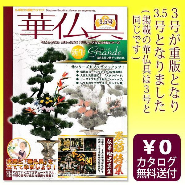 香華堂オリジナル 完全オーダーメイドの仏華松カタログ 『華仏具』