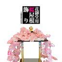 【送料無料】【花まつり用品】花御堂用 桜屋根飾り 四月八日 灌仏会 潅仏会 花祭り 花まつり はなま