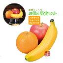 【あす楽】本物そっくり仏壇用お供え果実 3点セット【バナナ×1 りんご×1 オレンジ×1】食品サンプル/フードサンプル/料理模型/食品模型