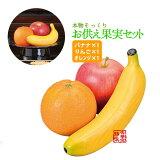 【あす楽】本物そっくり仏壇用お供え果実 3点セット【バナナ×1、りんご×1、オレンジ×1】食品サンプル/フードサンプル/料理模型/食品模型
