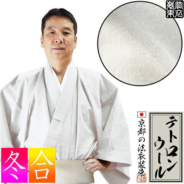 【合用〜冬用】寺用白衣(はくえ)単衣仕立T/W(...の商品画像