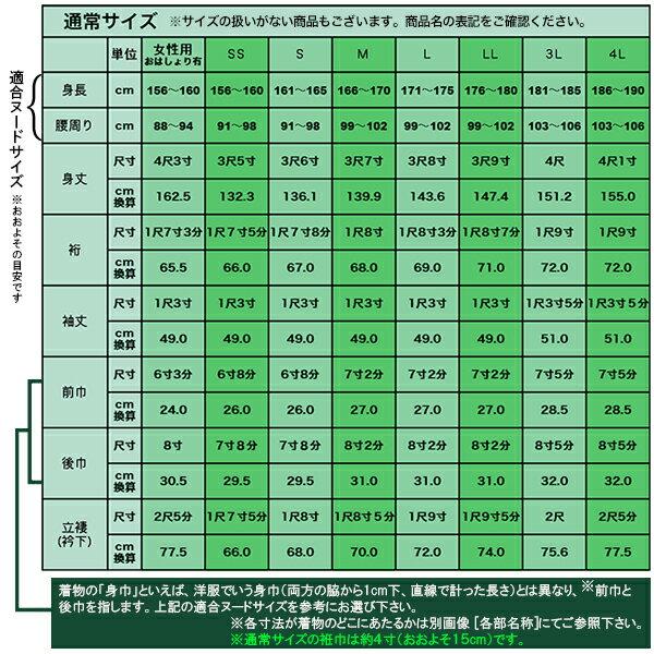 【合用〜冬用】寺用白衣(はくえ)単衣(ひとえ)...の紹介画像3