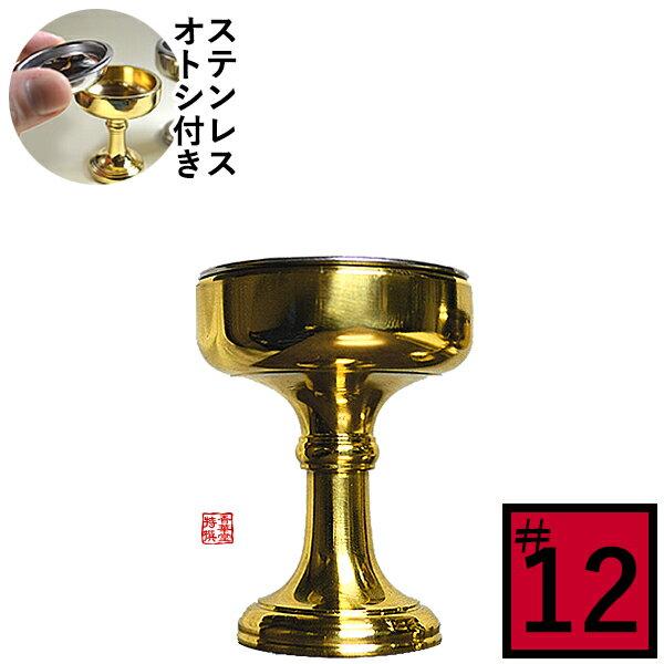 【あす楽】仏飯器 オトシ付 真鍮ミガキ(フッ素加工)♯12 直径4.4cm×高さ5.5cm×底径3.1cm(オトシ内径3.7cm)真鍮製 お磨き要らずのフッ素加工