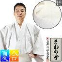 【夏用〜合用】寺用白衣(はくえ)単衣(ひとえ)クラボウシャレード使用「さわやか」15サ