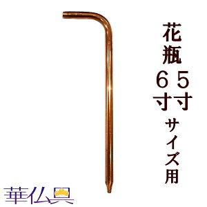 【あす楽】吸水管 固定式 全長22.5cm 花瓶5寸6寸サイ