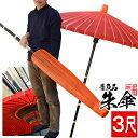 【送料無料】【和傘】[中国製]朱傘(しゅがさ)または妻折野点傘(つまおれのだてがさ)寸法:3尺 広げたときの直径:1m68cm