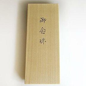 桐箱(数珠用)