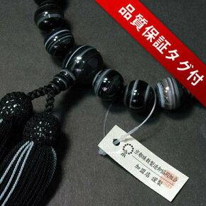 京都の念珠・数珠(じゅず)黒オニキス22珠共仕立正絹頭付房(セール品)【京雅●0408】