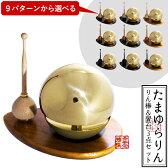 【あす楽】【送料無料】たまゆらりん(玉響りん)1.8寸 ゴールド 3点セット(リン・リン台・リン棒)木色で広がるバリエーション9通り