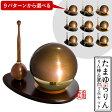 【あす楽】【送料無料】玉響りん(たまゆらりん) 1.8寸ブラウン 3点セット(リン・リン台・リン棒)木色で広がるバリエーション9通り