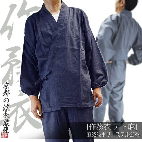 【夏用】寺用作務衣(さむえ) テト麻麻混生地:麻...の商品画像