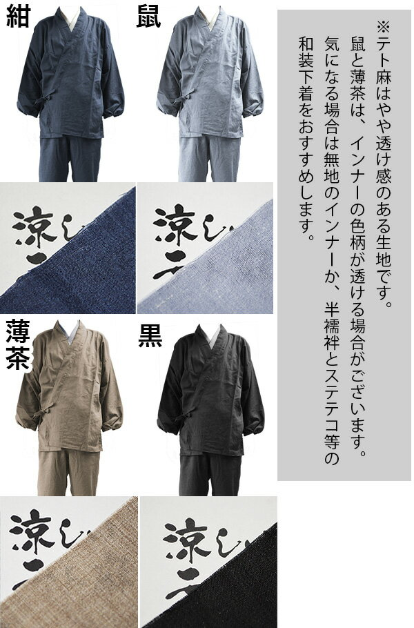 【夏用】寺用作務衣(さむえ) テト麻麻混生地:...の紹介画像2