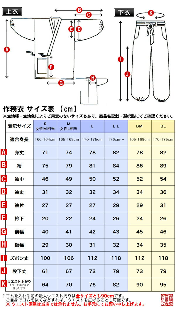 【夏用】寺用作務衣(さむえ) テト麻麻混生地:...の紹介画像3