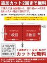 【切り売り】【幅91cm】毛氈 萬壽/萬寿(まんじゅ) ...