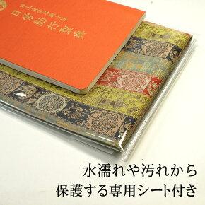 経本・数珠入正絹高級金襴龍村錦紅牙瑞錦(こうげのずいきん)