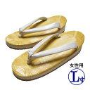 【あす楽】女性用 草履(ぞうり) 白鼻緒 サンド底L寸/天部分:23.5cm