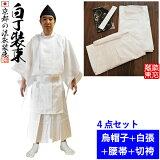 【送料無料】【祭礼衣装】綿製 白丁装束一式…4品[上衣・下衣・帯・張烏帽子]サイズ:M/L