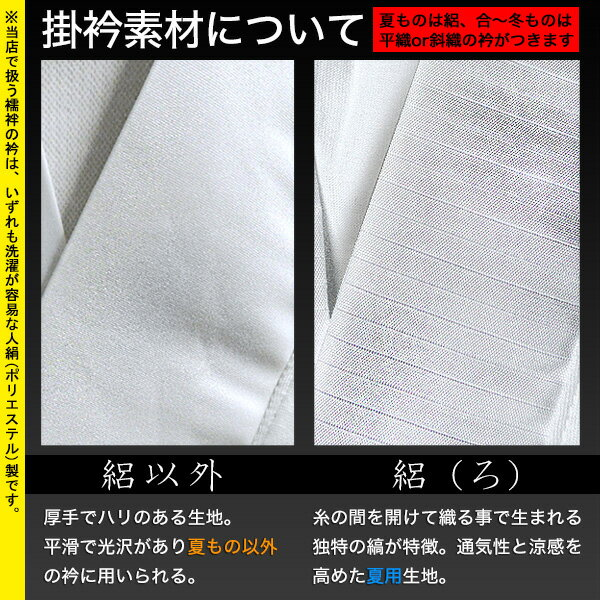 【合用・半袖】メリヤスTシャツ半襦袢身頃:高級...の紹介画像3