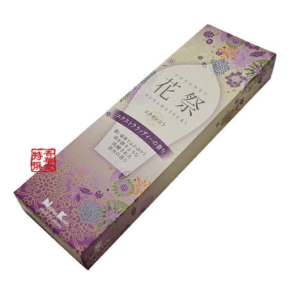 【あす楽】小箱入り「花祭 エクセレント」けむりの少ないナチュラルな香りのお線香エクストラウッディーの香り