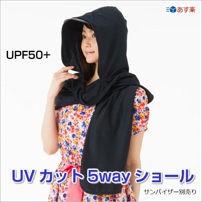 UVカット5Wayショール ブラック 日焼け防止 頬 首 腕 顔紫外線対策紫外線対策グッズ UPF50+ UVカットストール ボレロ 【送料無料】