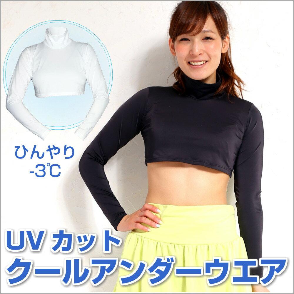 クールアンダーウェア 体感温度-3℃ (ひんやり涼しい 紫外線対策 グッズ) UVカット …...:kokage-shop:10000078