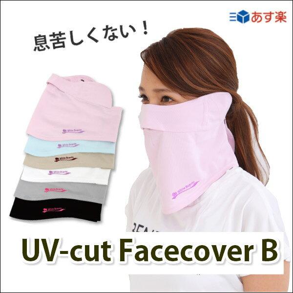 ホワイトビューティー 息苦しくないフェイスカバー B型 レディース 全6色 日焼け防止 顔 首 紫外線対策グッズ UPF50+ ホワイビューティー 送料無料