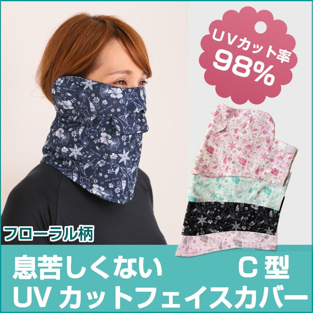 息苦しくない UVカットフェイスカバー C型 フローラル柄 UVカットマスク 紫外線対策グッズ フェイスマスク UPF50+ 日焼け防止 顔 首 ホワイビューティー 紫外線対策 UVマスク  【送料無料】 ホワイトビューティー