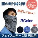 息苦しくないフェイスカバー C型 メンズ 日焼け防止 顔 U...