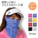 息苦しくない フェイスカバー C型 UVカットマスク フェイスマスク 日焼け防止 日よけ 顔 マスク...
