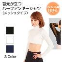 ハーフアンダーシャツ【メッシュタイプ】 ブラック ホワイト ネイビー UPF50+ UVカット テニ