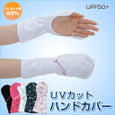 UVカットハンドカバー レディース UVカット手袋 指なし手袋 グローブ ショート UPF50+ 日 ...